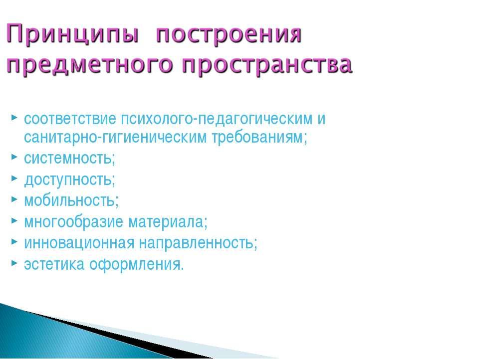 соответствие психолого-педагогическим и санитарно-гигиеническим требованиям; ...