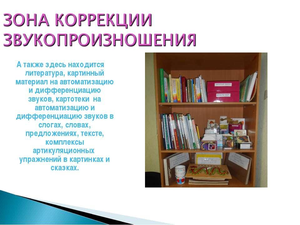 А также здесь находится литература, картинный материал на автоматизацию и диф...
