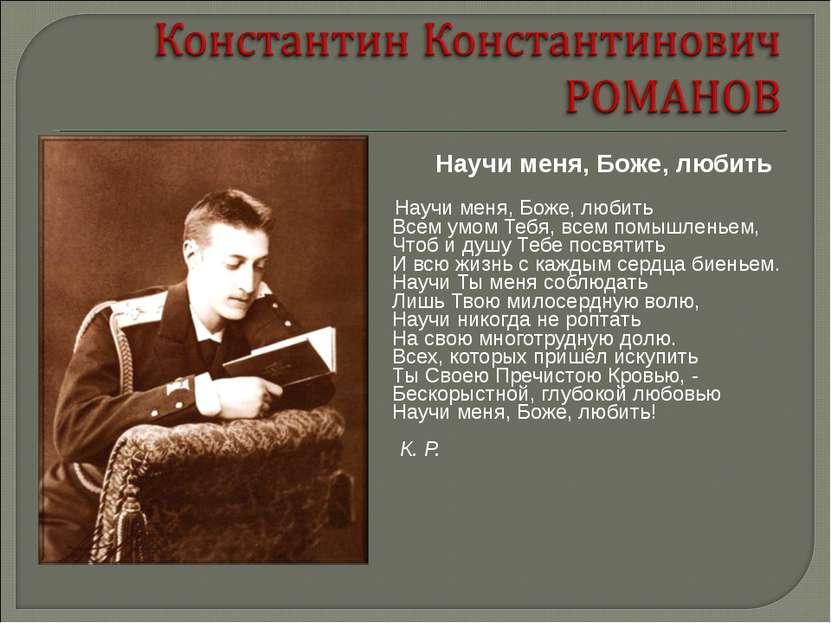 Научи меня, Боже, любить Научи меня, Боже, любить Всем умом Тебя, всем помышл...
