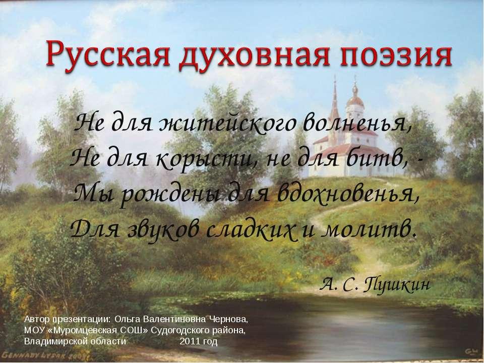 Не для житейского волненья, Не для корысти, не для битв, - Мы рождены для вдо...