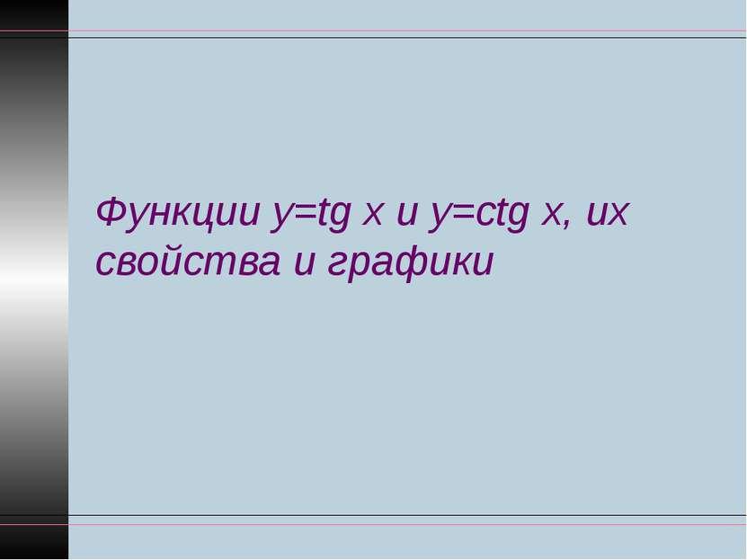 Функции y=tg x и y=ctg x, их свойства и графики