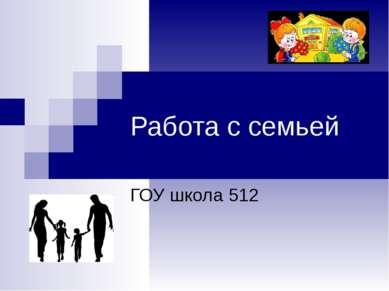 Работа с семьей ГОУ школа 512