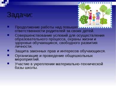Задачи: Продолжение работы над повышением ответственности родителей за своих ...