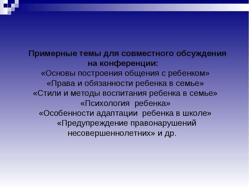 Примерные темы для совместного обсуждения на конференции: «Основы построения...