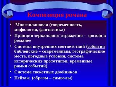 Композиция романа Многоплановая (современность, мифология, фантастика) Принци...