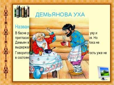 Название басни И.А.Крылова,1813 г. В басне рассказывается о том, как Демьян с...