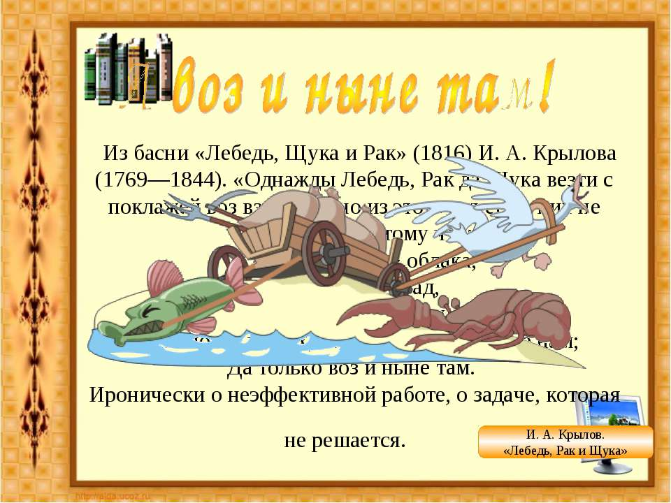 Из басни «Лебедь, Щука и Рак» (1816) И. А. Крылова (1769—1844). «Однажды Леб...