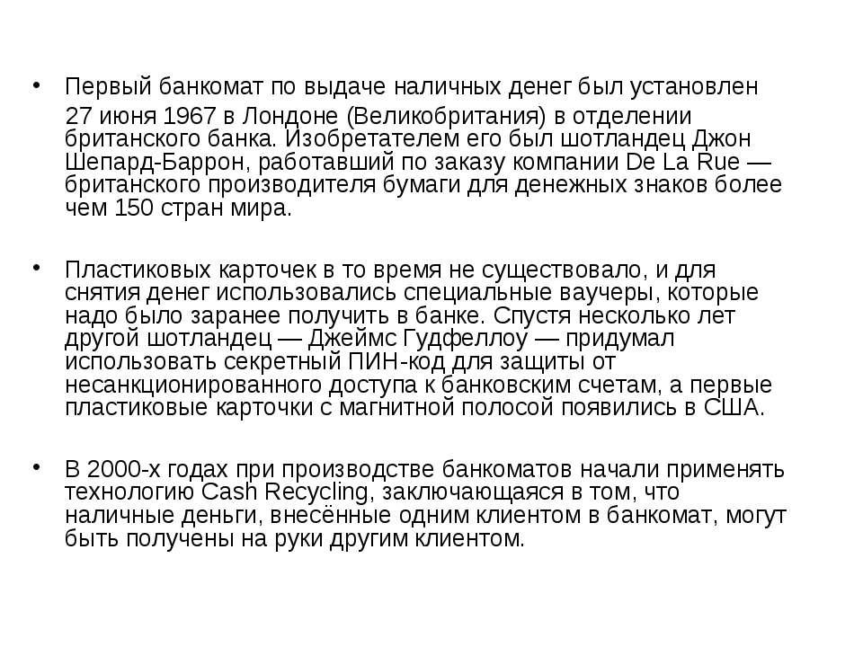 Первый банкомат по выдаче наличных денег был установлен 27 июня 1967 в Лондон...