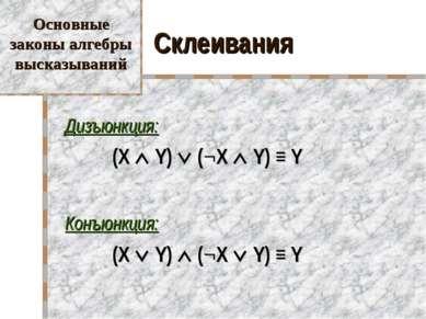 Склеивания Дизъюнкция: (X Y) (¬X Y) ≡ Y Конъюнкция: (X Y) (¬X Y) ≡ Y Основные...