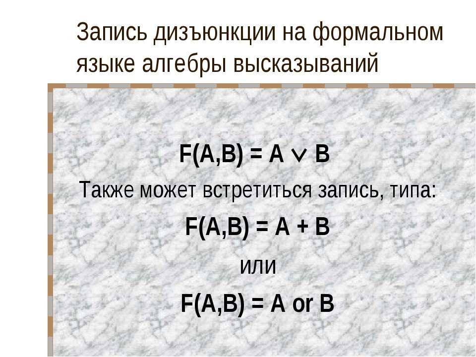 Запись дизъюнкции на формальном языке алгебры высказываний F(A,B) = A B Также...