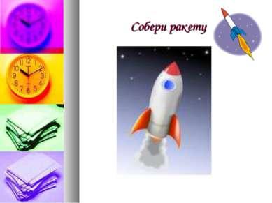 Собери ракету