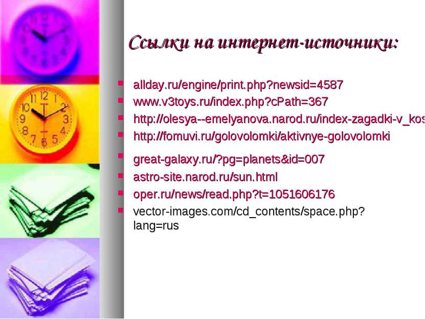 Ссылки на интернет-источники: allday.ru/engine/print.php?newsid=4587 www.v3to...