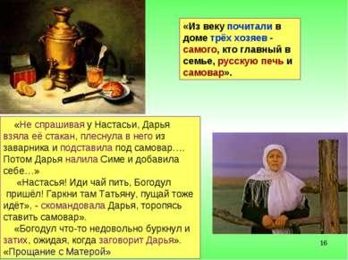 * «Из веку почитали в доме трёх хозяев - самого, кто главный в семье, русскую...