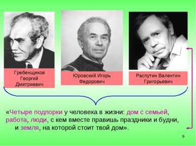 * Гребенщиков Георгий Дмитриевич Юровский Игорь Федорович Гребенщиков Георгий...