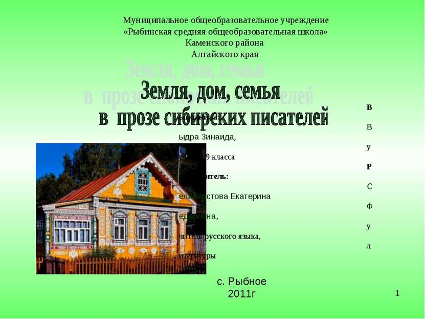 * Муниципальное общеобразовательное учреждение «Рыбинская средняя общеобразов...