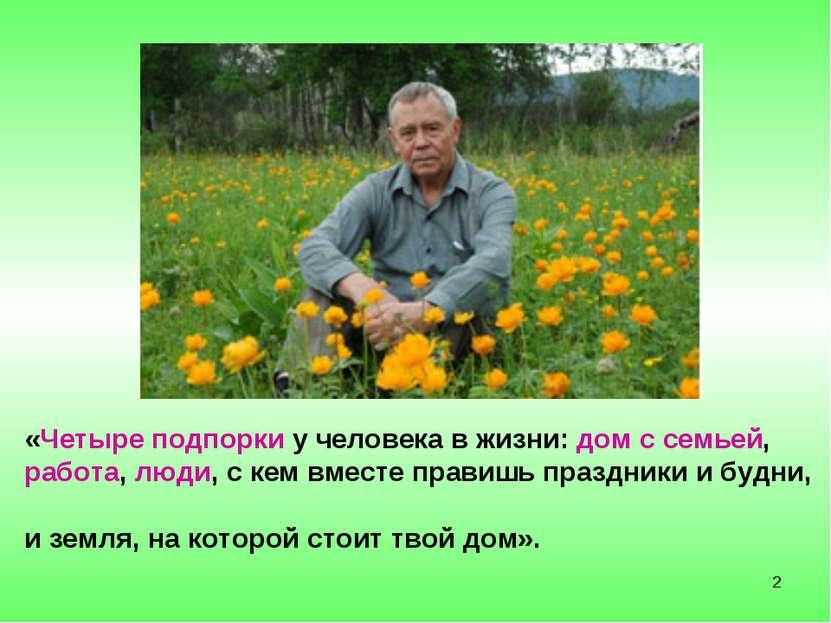 * «Четыре подпорки у человека в жизни: дом с семьей, работа, люди, с кем вмес...