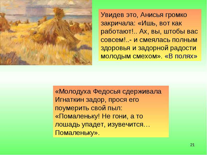 * «Молодуха Федосья сдерживала Игнаткин задор, прося его поумерить свой пыл: ...