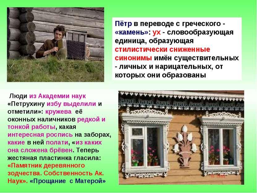 * Пётр в переводе с греческого - «камень»: ух - словообразующая единица, обра...