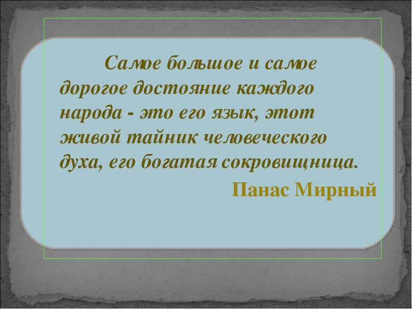 Самое большое и самое дорогое достояние каждого народа - это его язык, этот ж...