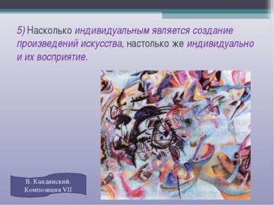 5) Насколько индивидуальным является создание произведений искусства, настоль...
