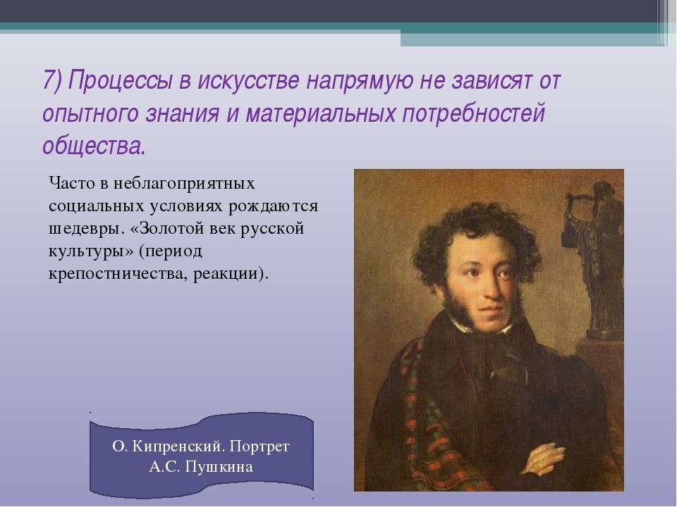 7) Процессы в искусстве напрямую не зависят от опытного знания и материальных...