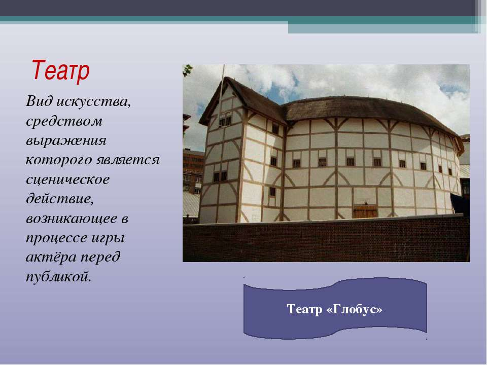 Театр Вид искусства, средством выражения которого является сценическое действ...