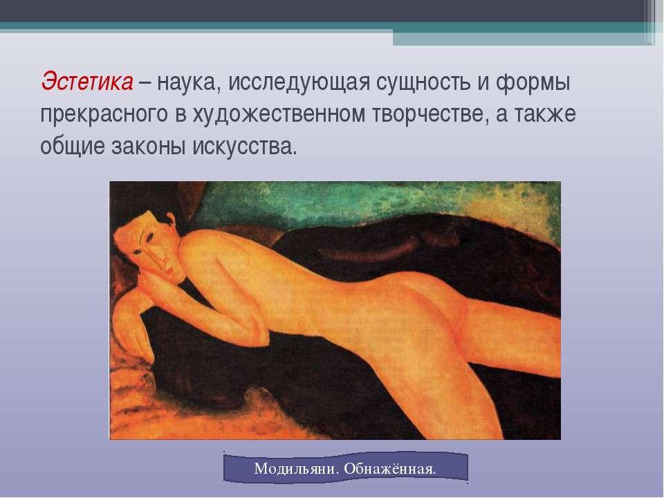 Эстетика – наука, исследующая сущность и формы прекрасного в художественном т...