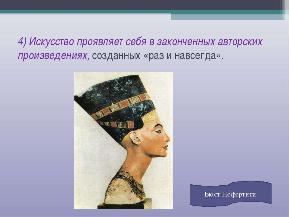 4) Искусство проявляет себя в законченных авторских произведениях, созданных ...
