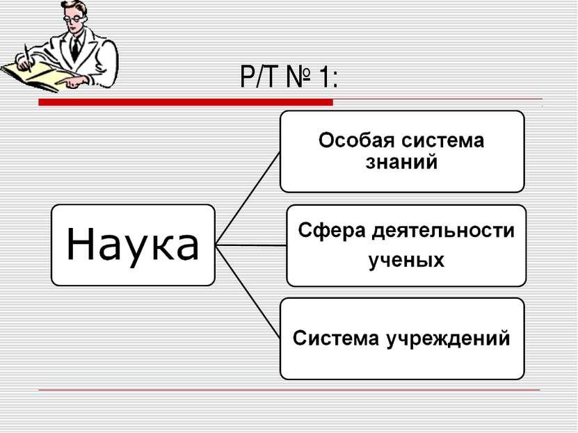 Р/Т № 1: