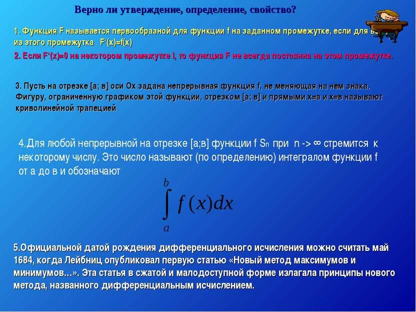 Верно ли утверждение, определение, свойство? 1. Функция F называется первообр...