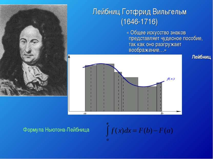 Лейбниц Готфрид Вильгельм (1646-1716) « Общее искусство знаков представляет ч...