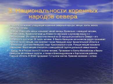 На Ямале проживают следующие коренные северные народы: ненцы, ханты, манси, с...
