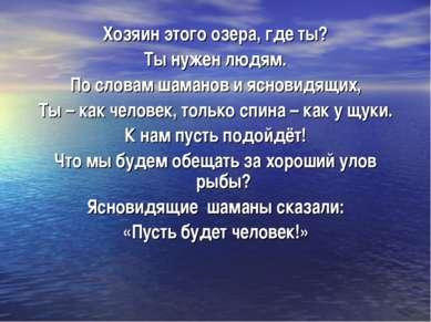 Хозяин этого озера, где ты? Ты нужен людям. По словам шаманов и ясновидящих, ...