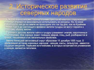 Каждый народ веками, тысячелетиями приспосабливался к окружающей природе, стр...