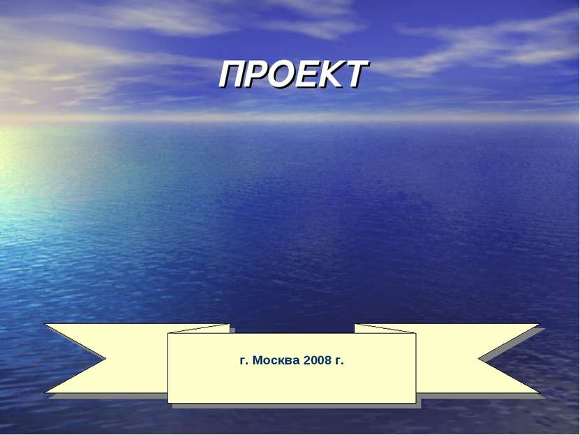 ПРОЕКТ г. Москва 2008 г.