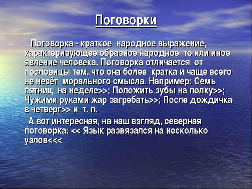 Поговорки Поговорка - краткое народное выражение, характеризующее образное на...
