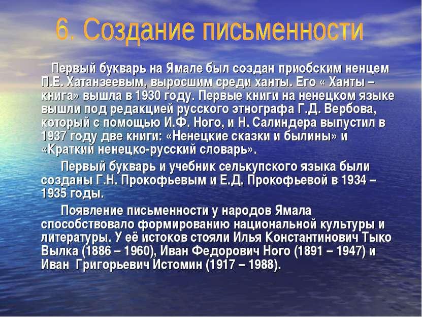 Первый букварь на Ямале был создан приобским ненцем П.Е. Хатанзеевым, выросши...