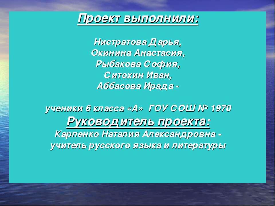 Проект выполнили: Нистратова Дарья, Окинина Анастасия, Рыбакова София, Ситохи...
