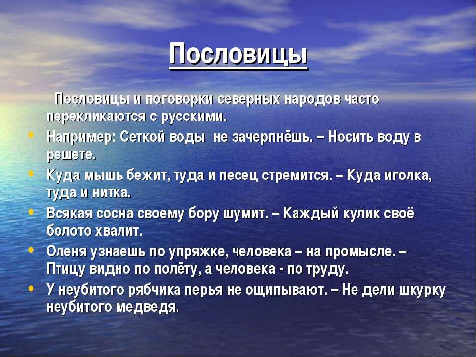 Пословицы Пословицы и поговорки северных народов часто перекликаются с русски...