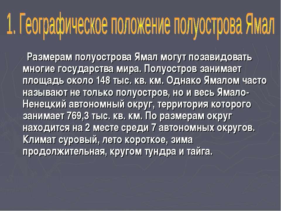 Размерам полуострова Ямал могут позавидовать многие государства мира. Полуост...