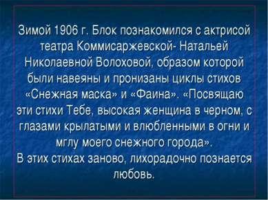 Зимой 1906 г. Блок познакомился с актрисой театра Коммисаржевской- Натальей Н...