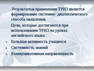 Результатом применения ТРИЗ является формирование системно- диалектического с...