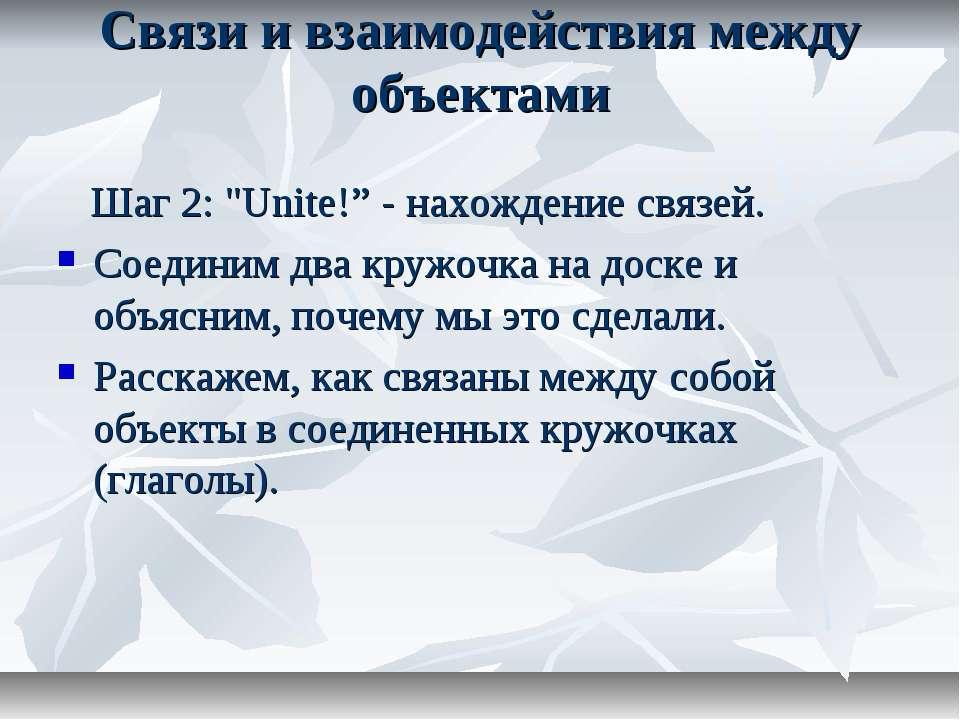 """Связи и взаимодействия между объектами Шаг 2: """"Unite!"""" - нахождение связей. С..."""