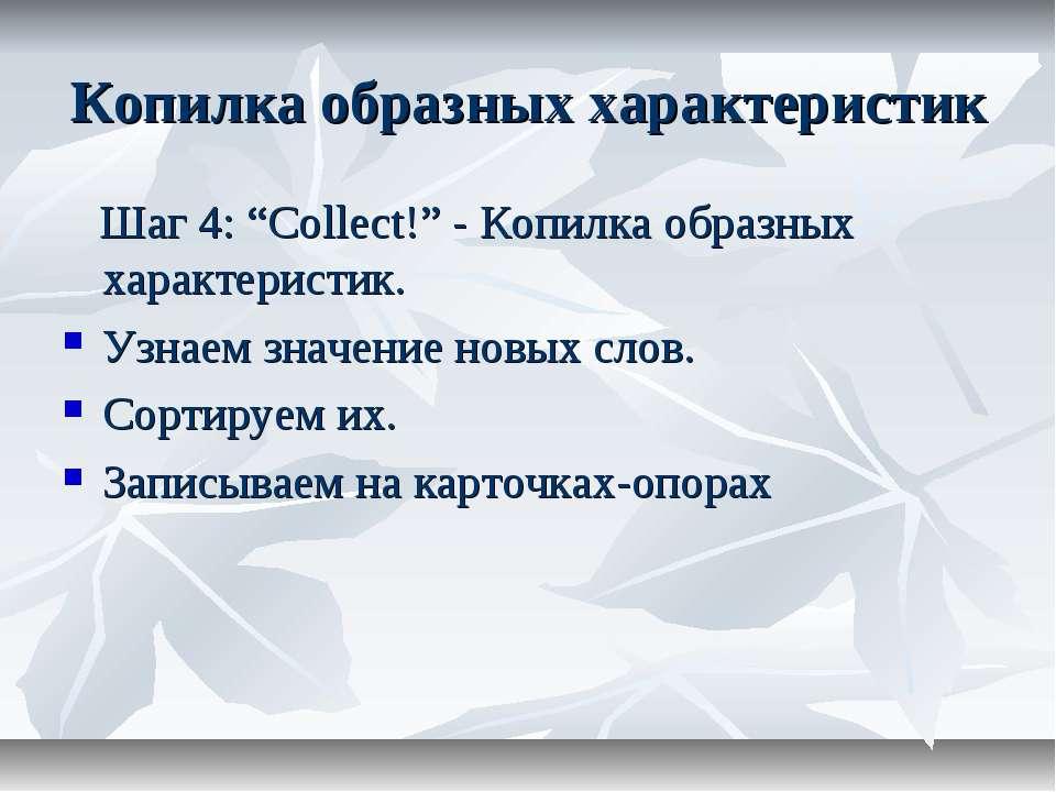 """Копилка образных характеристик Шаг 4: """"Collect!"""" - Копилка образных характери..."""