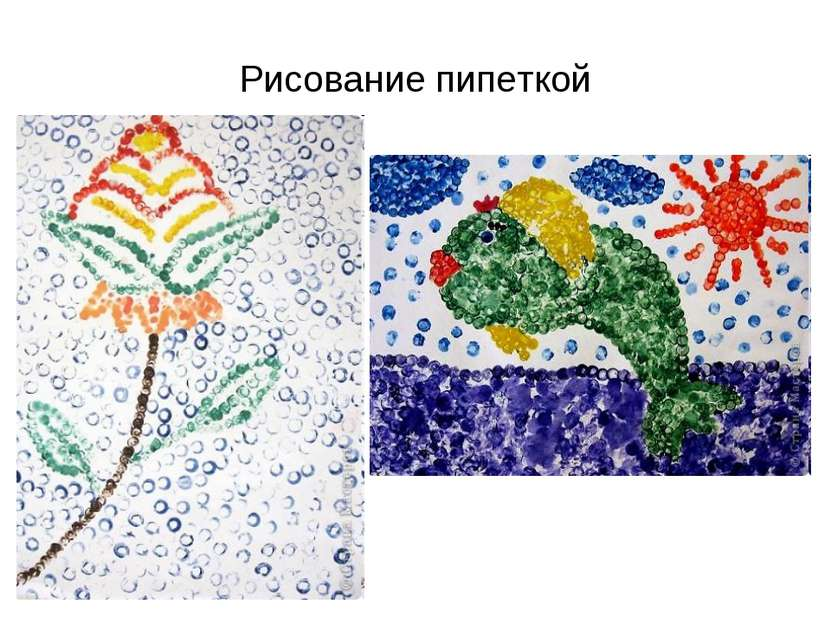 Рисование пипеткой