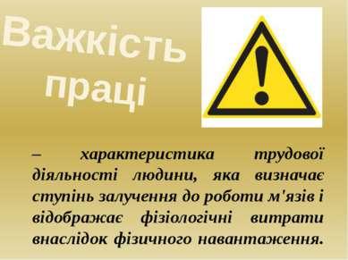 Основним документом, що регламентує гігієнічну класифікацію умов праці за пок...