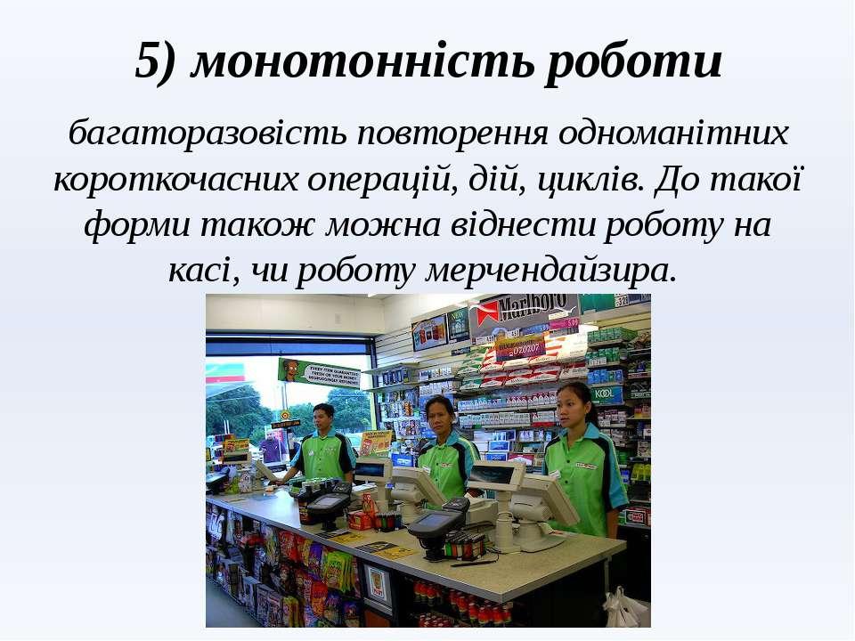 Ще є 5 факторів що впливають на працездатність людини 6) температура, вологіс...