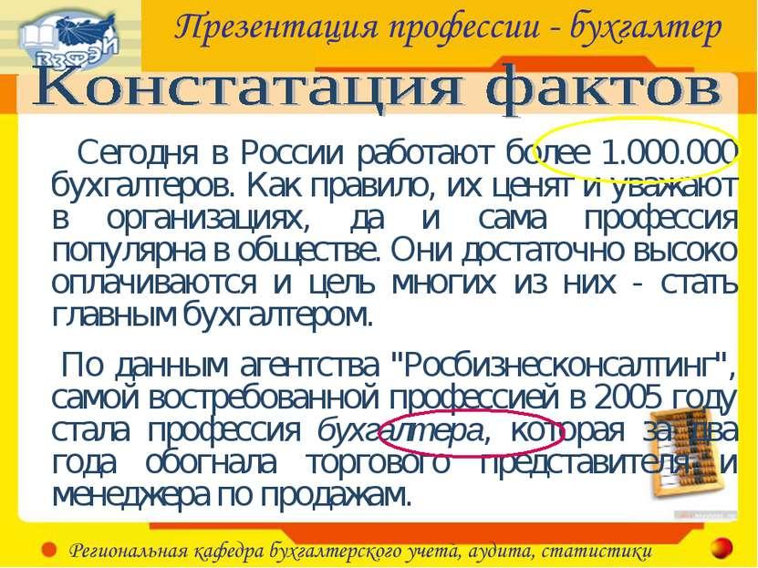 Сегодня в России работают более 1.000.000 бухгалтеров. Как правило, их ценят ...