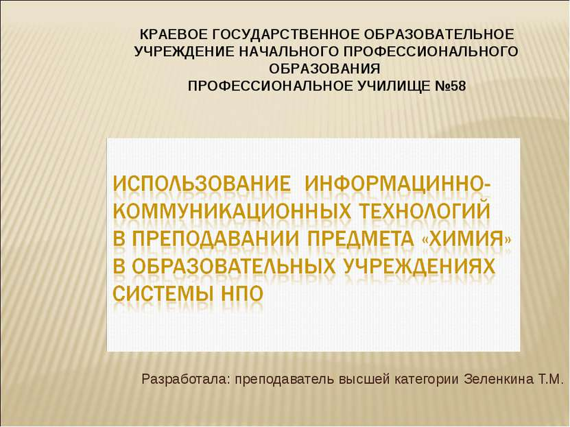 Разработала: преподаватель высшей категории Зеленкина Т.М. КРАЕВОЕ ГОСУДАРСТВ...