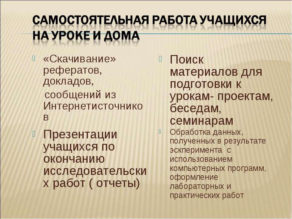 «Скачивание» рефератов, докладов, сообщений из Интернетисточников Поиск матер...